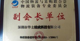 """中国物流与采购联合会物流装备专业委员""""会副会长单位"""""""