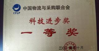 """中国物流与采购联合会""""科技进步奖一等奖"""""""