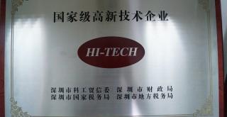 荣获HI-TECH国家级高薪技术企业