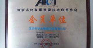 深圳市物联网智能技术应用协会会员单位