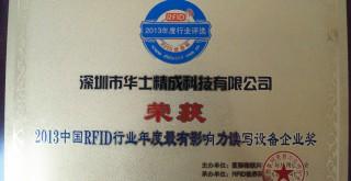 """荣获""""2015年中国物流与采购信息化优秀案例"""""""