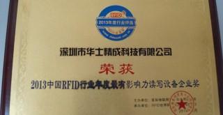荣获2013中国RFID行业十大最有影响力读写设备企业奖