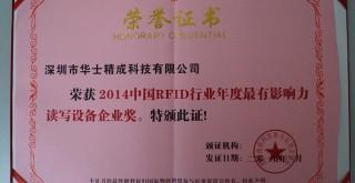 荣获2014中国RFID行业年度最有影响力成功应用奖