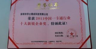 荣获2011中国一卡通行业十大新锐企业