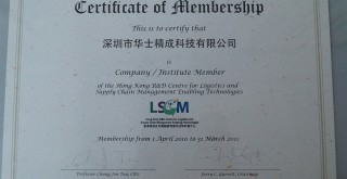 会员资格证书