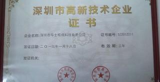 荣获深圳市高新技术企业证书